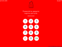 Enter-password-red.png